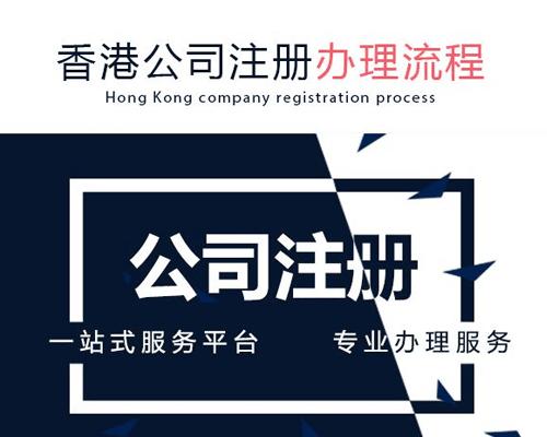 香港公司注册办理流程