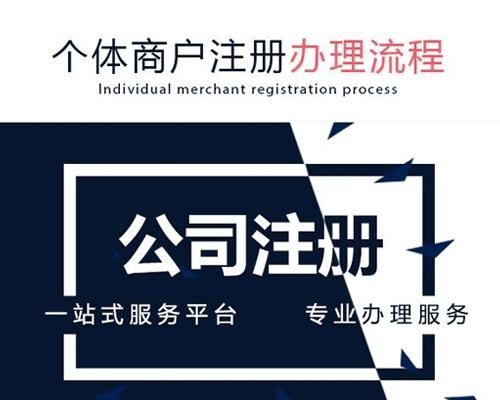 个体商户注册办理流程